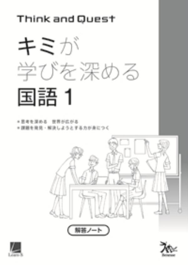 キミが学びを深める 国語1「生徒用ワーク(解答ノート) 表紙」