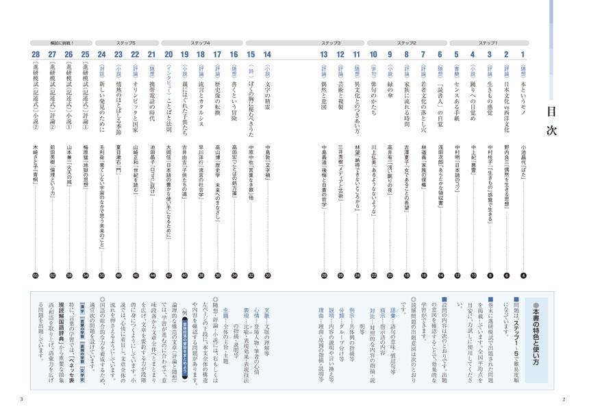 積みあがる精選 現代文2[改訂版]:冊子版「」