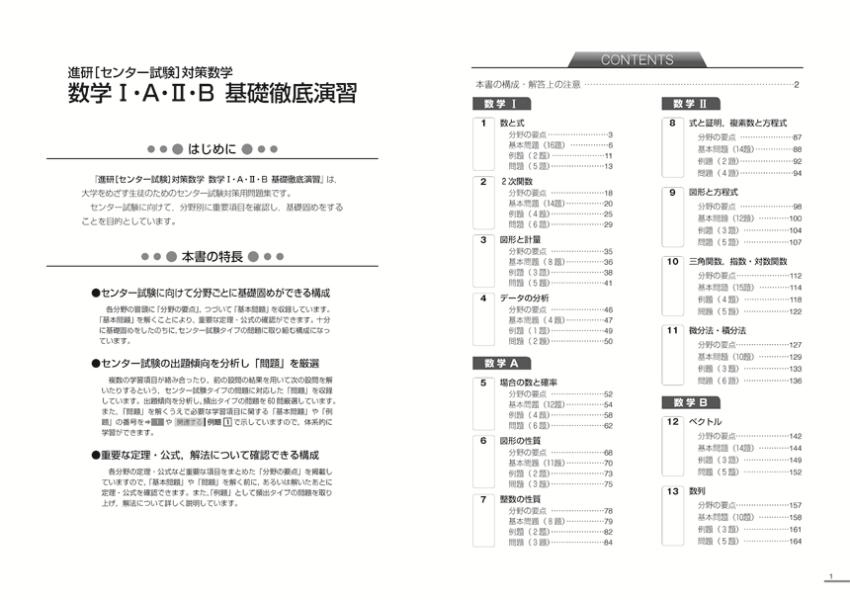 進研[センター試験]対策数学 数学�T・A・�U・B基礎徹底演習「」