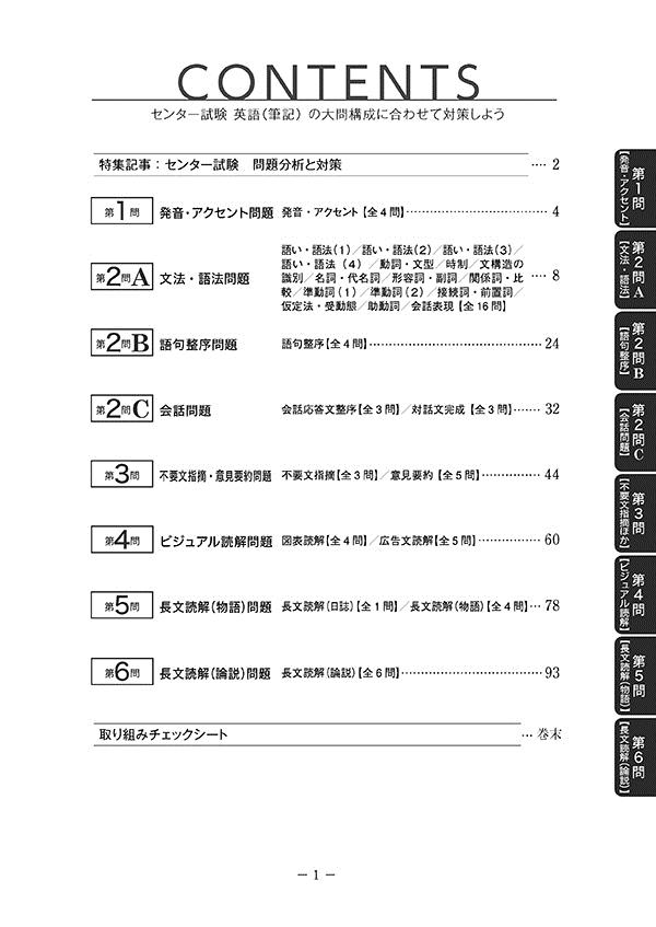 2019進研[センター試験]対策英語 重要問題演習 英語(筆記)「目次」