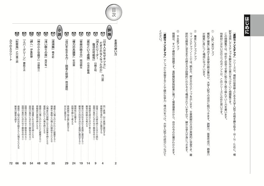 進研WINSTEP 現代文3[改訂版]:冊子版「はじめに&目次」