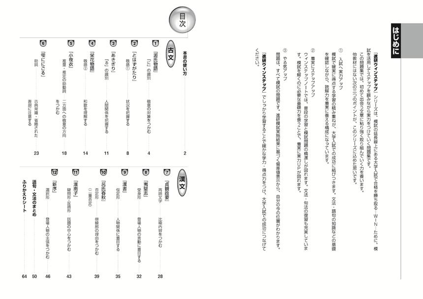 進研WINSTEP 古典3[改訂版]:冊子版「はじめに&目次」