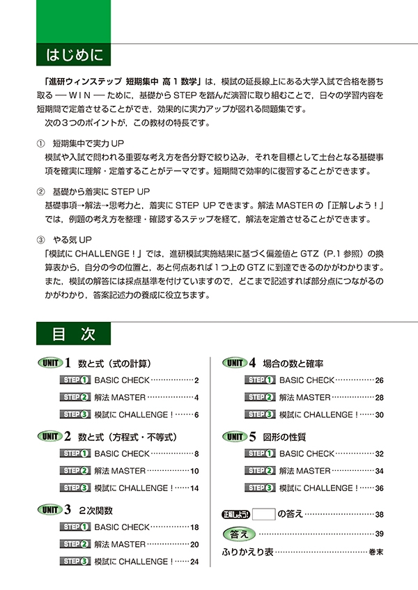 進研WINSTEP 短期集中 高1数学 Vol.1(7月模試に向けて)[改訂版]「目次」