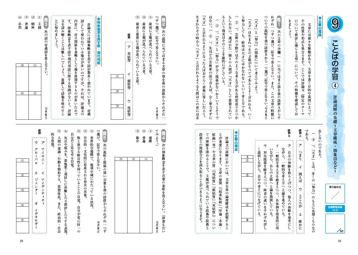 BRIDGE 高校国語 Basic「問題ページ ことばの学習�@」