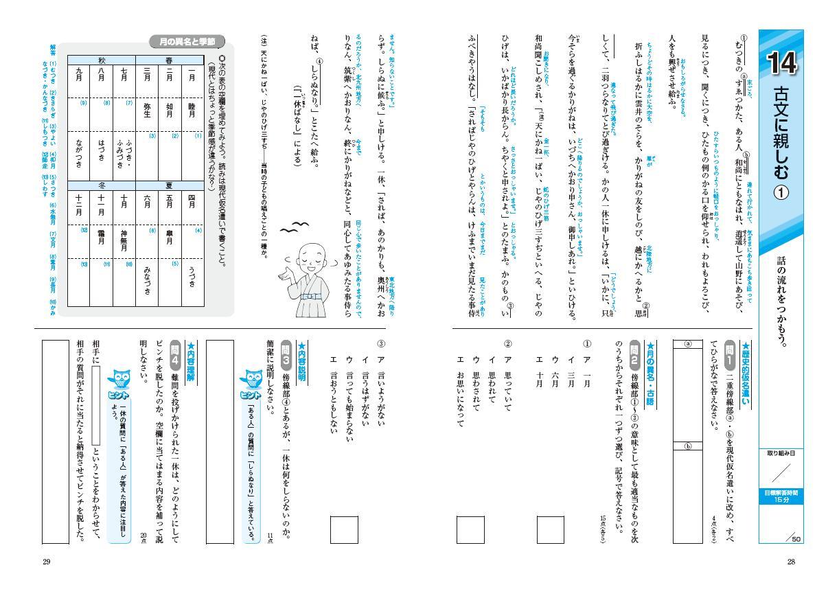 BRIDGE 高校国語 Standard「問題ページ ことばの学習�A」