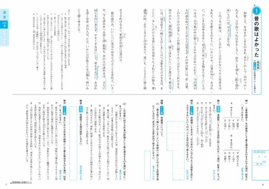 基礎からの総合トレーニング古典2演習JUMP編:冊子版「」