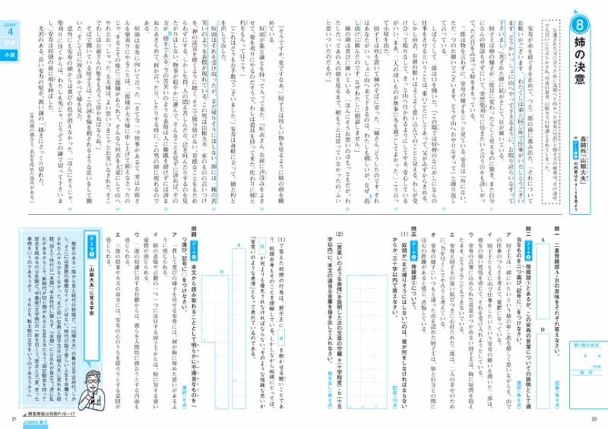 基礎からの総合トレーニング現代文2演習JUMP編:解答バラ版「問題1」