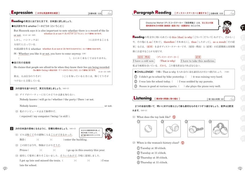 声に出す英語総合演習 vol.4:解答バラ版「問題1」