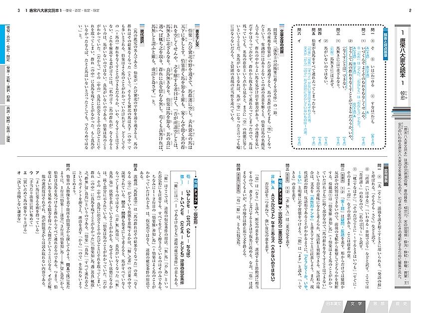 入試につながる 漢文「問題2」