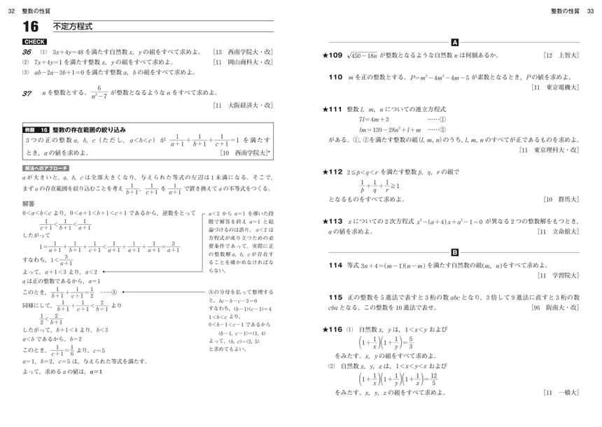 <個別試験対策> ブロック大への数学�T・A・�U・B「」