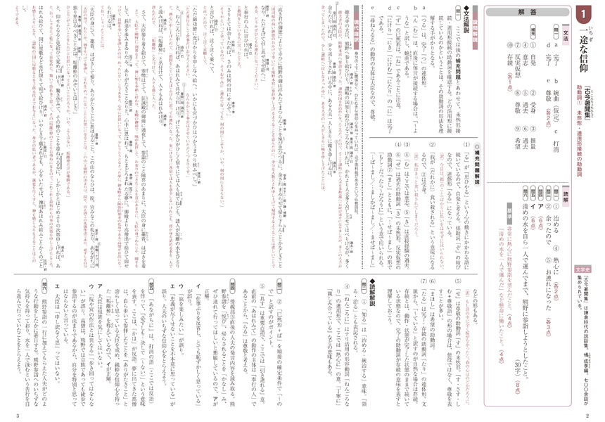 積みあがる精選 古文2[改訂版]:冊子版「」