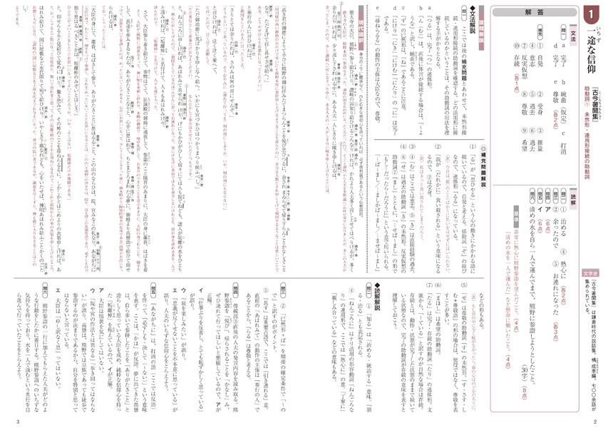 積みあがる精選 古文2 [改訂版]:解答バラ版「」
