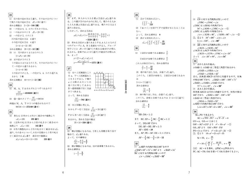 オーダーシステム 季節限定タイプ・春・1年数学 重要公式演習 23M1BK「問題ページ」