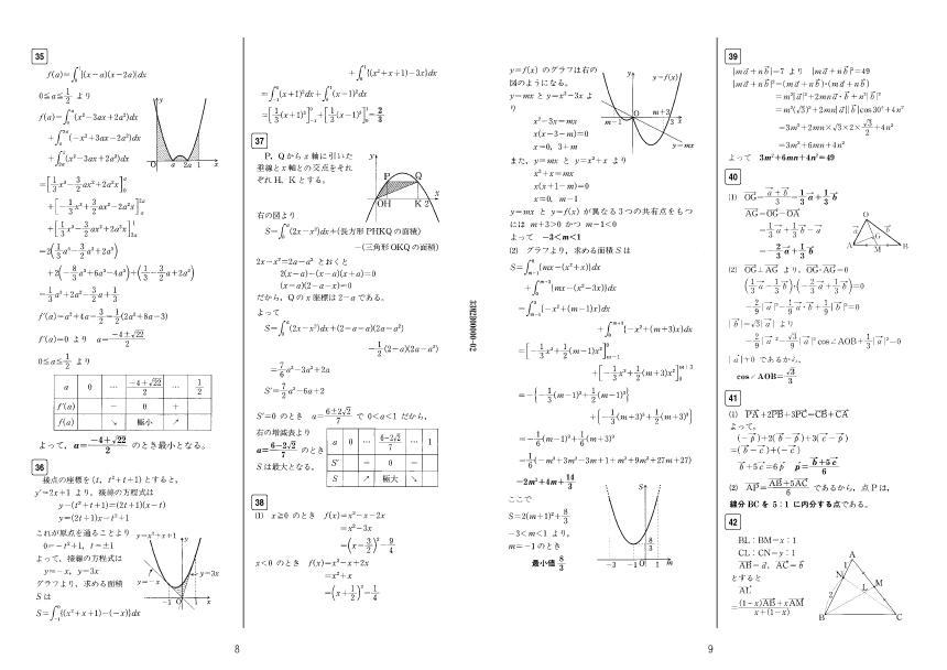 オーダーシステム 季節限定タイプ・春・2年数学 重要公式演習 33M2BK「問題ページ」