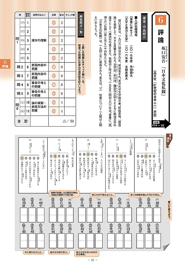 2019進研[センター試験]対策国語 重要問題演習 現代文:冊子版「問題」