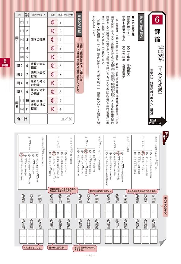 2020進研[センター試験]対策国語 重要問題演習 現代文:冊子版「問題1」