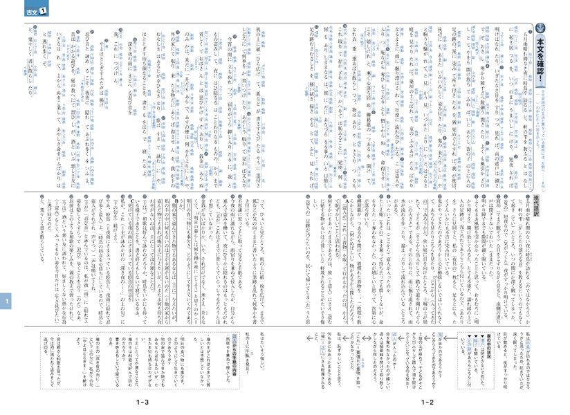 進研[センター試験]対策国語 読解トレーニング 古典「」