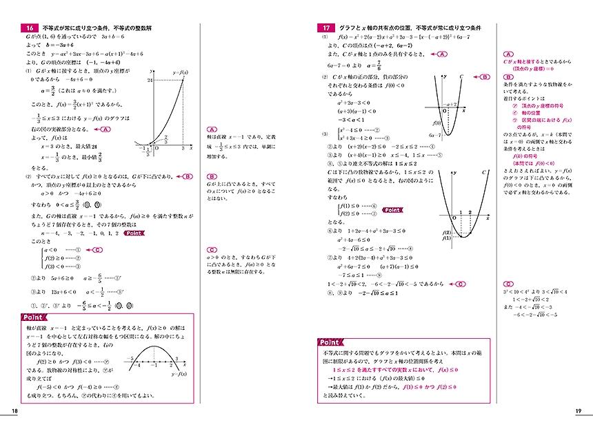 2019進研[センター試験]対策数学 重要問題演習 数学「問題」