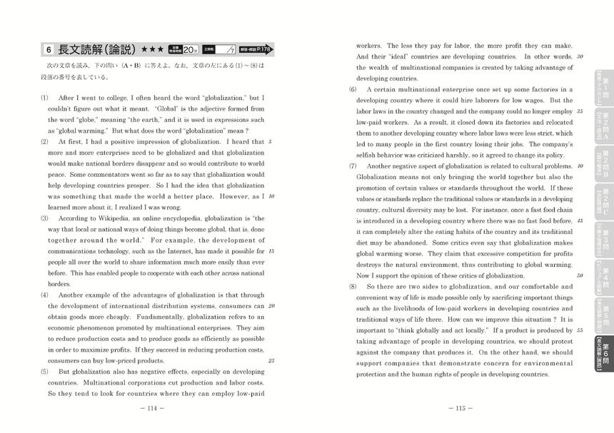 2020進研[センター試験]対策英語 重要問題演習 英語(筆記)「問題1」