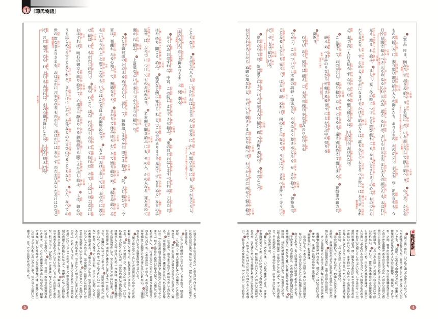 進研WINSTEP 古典3[改訂版]:冊子版「問題」