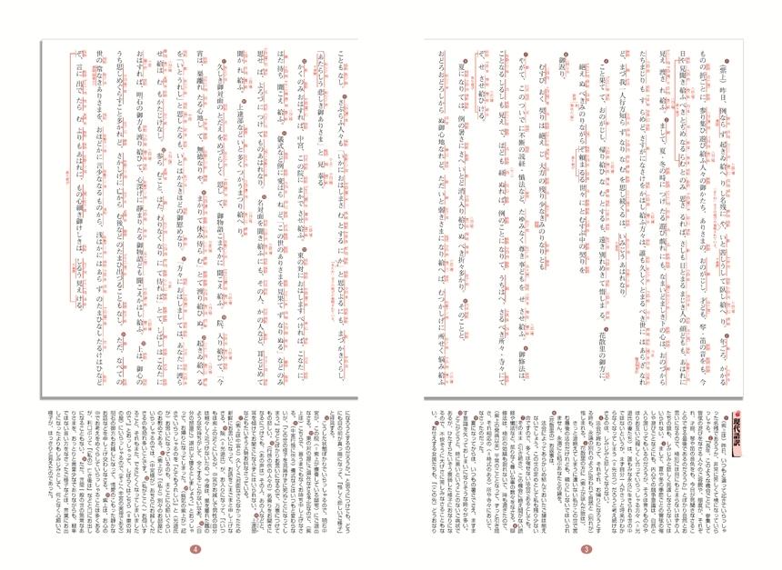 進研WINSTEP 古典3[改訂版]:解答バラ版「問題」