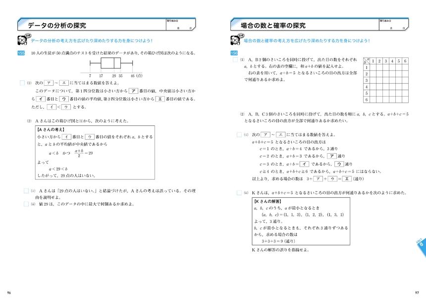 進研WINSTEP 基礎からわかる数学�T・A[改訂版]「問題」