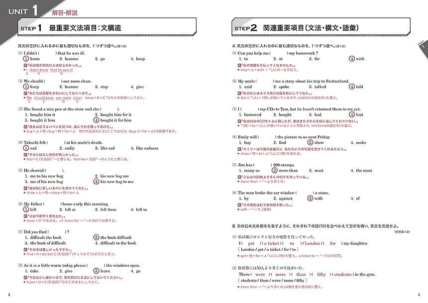 進研WINSTEP 英語1 vol.1[三訂版]:冊子版「問題1」