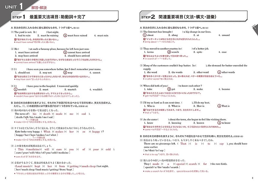 進研WINSTEP 英語1 vol.2[三訂版]:冊子版「問題1」