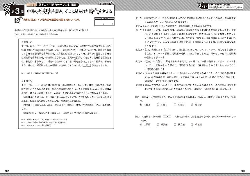 進研WINSTEP 世界史B[三訂版]「問題1」