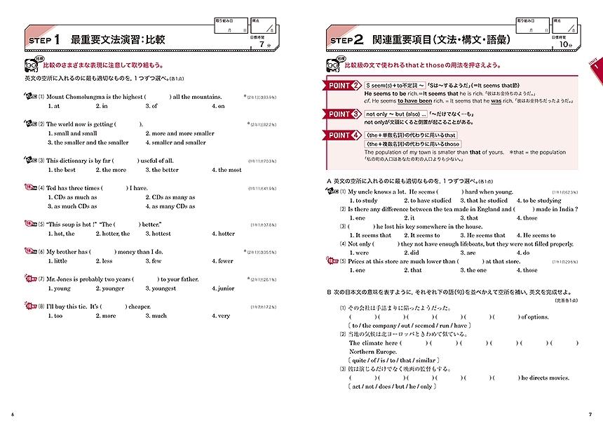 進研WINSTEP 短期集中 高1英語 Vol.3(1月模試対応)[改訂版]「問題1」