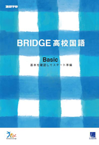 BRIDGE 高校国語 Basic