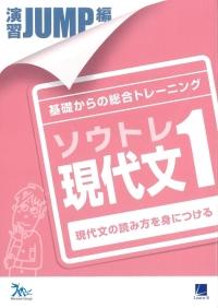 基礎からの総合トレーニング現代文1演習JUMP編:冊子版