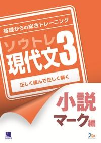 基礎からの総合トレーニング現代文3小説マーク編