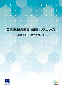 英語新傾向問題集(筆記・リスニング)