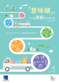 「意味順」でつくる英語をたのしむ vol.1