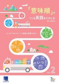「意味順」でつくる英語をたのしむ vol.2
