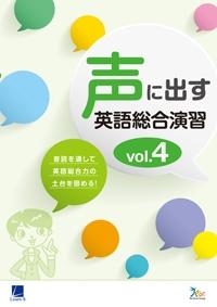 声に出す英語総合演習 vol.4:解答バラ版