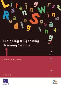 【増刷中】Listening&Speaking Training Seminar 1