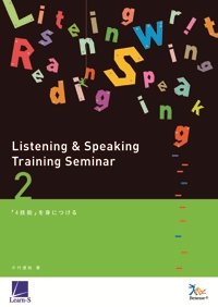 Listening&Speaking Training Seminar 2