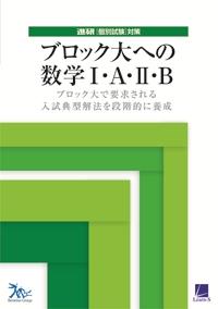 <個別試験対策> ブロック大への数学�T・A・�U・B