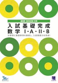 <個別試験対策> 入試基礎完成 数学�T・A・�U・B