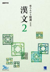 積みあがる精選 漢文2 [新装版]:解答バラ版