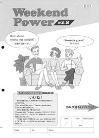 Weekend Power vol.2  [改訂版]:バラ版