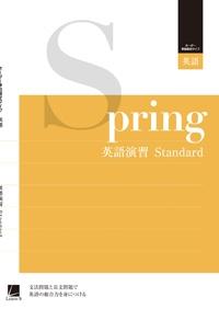 オーダーシステム 季節限定タイプ・春・2年英語 英語演習 Standard 73E2BK