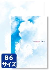 2019 今未来手帳 B6サイズ