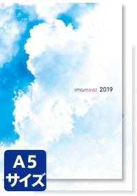2019 今未来手帳 A5サイズ