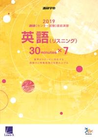 2019進研[センター試験]直前演習 英語(リスニング)30minutes×7(問題冊子・解答バラ版)