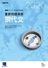 2020進研[センター試験]対策国語 重要問題演習 現代文:冊子版