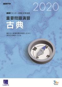 2020進研[センター試験]対策国語 重要問題演習 古典:冊子版
