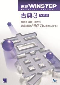 進研WINSTEP 古典3[改訂版]:冊子版